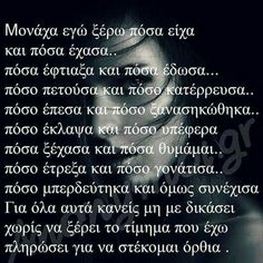 Woman Quotes, Life Quotes, Perfect Word, Greek Words, Quotes By Famous People, Greek Quotes, Emotional Abuse, Wise Words, Positive Quotes
