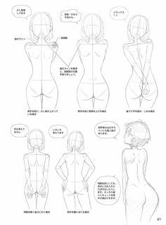 Wonderful Learn To Draw People The Female Body Ideas. Mesmerizing Learn To Draw People The Female Body Ideas. Drawing Female Body, Body Reference Drawing, Art Reference Poses, Manga Drawing Tutorials, Manga Tutorial, Drawing Techniques, Anatomy Drawing, Anatomy Art, Anime Drawings Sketches