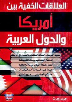 العلاقات الخفية بين امريكا والدول العربية لــ ايهاب كمال | عالم الكتاب .. تحميل…