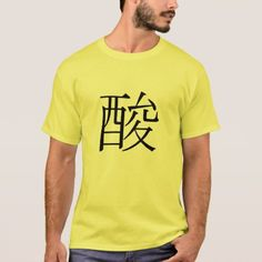 Shop Original old School bike T-Shirt created by jahwil. Personalize it with photos & text or purchase as is! Life Is Good Tshirts, Types Of T Shirts, Foreign Words, Chinese Words, Funny Tshirts, Old School, Good Things, Bike, The Originals