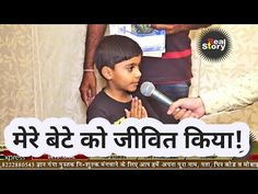 Ex-मधुपरमहंस follower Vijay Chavra - Interview about Sant Rampal Ji   Real Story   Fact & Proof - YouTube Gods Grace, Bollywood Actors, Story Inspiration, Followers, Real Life, Interview, Join, Facts, Tv