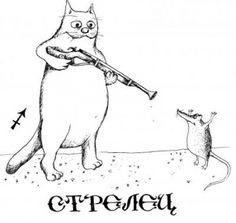SAGITARIO - Очень забавные иллюстрации знаков зодиака представлены в образе котов, котиков и кошечек. Все знаки зодиака.  Дева, Лев, Рак, Близнецы, Телец, Овен, Весы, Скорпион, Стрелец, Козерог, Водолей, Рыбы
