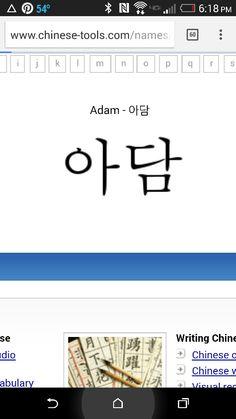 Adam in Korean lettering