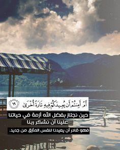.. (أم أمنتم أن يعيدكم فيه تارة أخرى) حين نجتاز بفضل الله أزمة في حياتنا علينا أن نشكر ربنا فهو قادر أن يعيدنا لنفس المأزق من جديد. _____________ منشن لغيرك والدال على الخير كفاعله. by heeekma Kalimah on facebook http://ift.tt/1VXr4dl Kalimah on twitter https://twitter.com/kalima_h Kalimah on instagram http://ift.tt/1LU58Az Kalimah on pinterest http://ift.tt/1hKqXEA Kalimah on bloger http://ift.tt/1LU56sh Kalimah on tumblr http://ift.tt/1VXr5hr