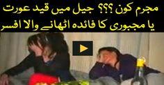 Very Shameful Video From Women's Jail Of Pakistan