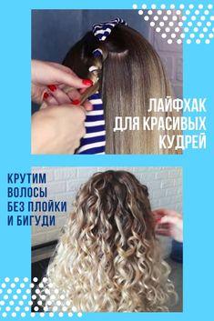 Free Crochet, Dreadlocks, Hair Styles, Beauty, Hair, Hair Plait Styles, Hair Makeup, Hairdos, Haircut Styles
