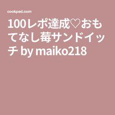 100レポ達成♡おもてなし莓サンドイッチ by maiko218