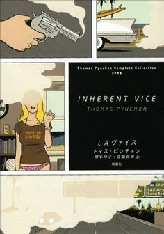LAヴァイス (Thomas Pynchon Complete Collection)   トマス ピンチョン http://www.amazon.co.jp/dp/4105372114/ref=cm_sw_r_pi_dp_y5Twub1RGN24M