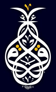 Arabic Calligraphy Art, Africa Art, Sufi, Islamic Art, Persian, Allah, Muslim, Patterns, Abstract