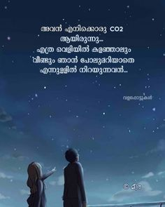 Love Dialogues, Citric Acid Cycle, Miss U My Love, Straight From The Heart, Crazy Feeling, Malayalam Quotes, Relationship Quotes, Love Quotes, Facts