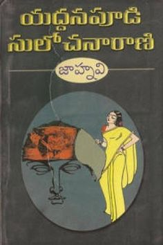 Jahnavi (జాహ్నవి) by Yaddanapudi Sulochana Rani ( యద్దనపూడి సులోచనారాణి) - Telugu Book Novel (తెలుగు పుస్తకం నవల) - Anandbooks.com