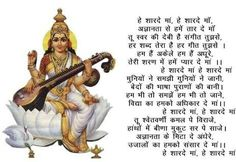 Radha Krishna Songs, Krishna Flute, Krishna Quotes, Saraswati Stotram, Saraswati Vandana, Durga Kali, Vedic Mantras, Hindu Mantras, Lord Krishna Images