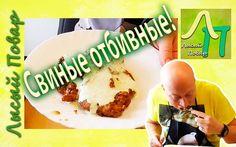 Свиные отбивные в чесночном соусе! Рецепт | Лысый Повар
