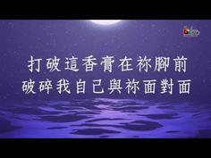 傾倒 Pour Out 敬拜MV - 讚美之泉敬拜讚美專輯(20) 新的事將要成就 - YouTube