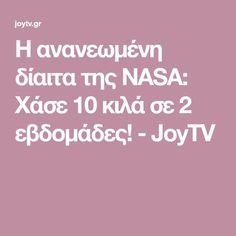 Η ανανεωμένη δίαιτα της NASA: Χάσε 10 κιλά σε 2 εβδομάδες! - JoyTV Nasa, Herbal Remedies, Health And Wellness, Health Fitness, Health Care, Health Benefits Of Ginger, Natural Sleep Remedies, Health Questions, Losing Weight