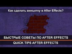 Как сделать виньетку в After Effects? Быстрые советы по After Effects - YouTube