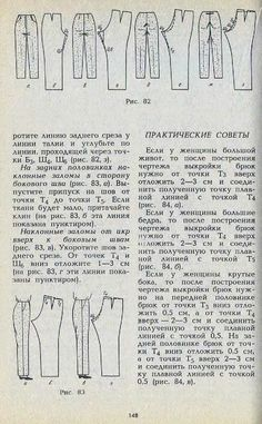 Pattern Cutting, Pattern Making, Clothing Patterns, Sewing Patterns, Sewing Pants, Modelista, Sewing Class, Pattern Drafting, Pants Pattern
