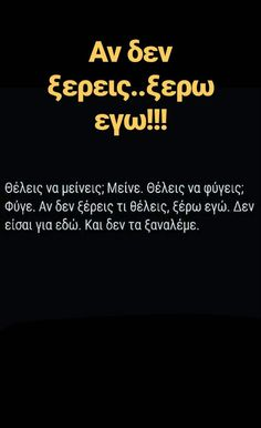 Έτσι! Wisdom Quotes, Me Quotes, Funny Quotes, Truth And Lies, Meaning Of Life, Greek Quotes, English Quotes, True Words, True Stories