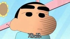 뿌우 )oㅡo( : 네이버 블로그 Iconic Characters, Cartoon Characters, Iphone Wallpaper Quotes Funny, Sinchan Wallpaper, Crayon Shin Chan, Korean Anime, Tumblr Image, Jaba, Emoticon