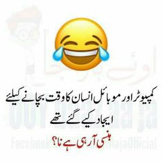 Comedy Cartoon, Comedy Jokes, Funny Facts, Funny Jokes, All Quotes, Urdu Quotes, Qoutes, Jokes Images, Best Urdu Poetry Images