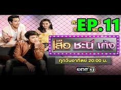 เสอ ชะน เกง EP.11 วนท 2 ตลาคม 2559 via Popular Right Now - Thailand http://www.youtube.com/watch?v=qvPmKHaiGco