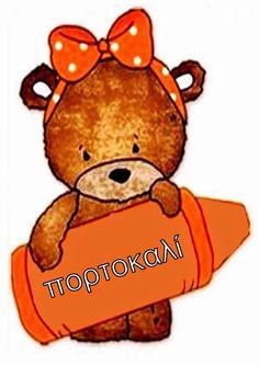 Ελένη Μαμανού: Χρώματα - Αρκουδάκια Preschool Activities, Winnie The Pooh, Disney Characters, Fictional Characters, Colours, Christmas Ornaments, Holiday Decor, Blog, Crafts
