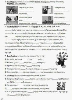 Επαναληπτικές ασκήσεις για το Πάσχα στη Γλώσσα Β' Δημοτικού - ΗΛΕΚΤΡΟΝΙΚΗ… Greek Language, Grammar Worksheets, First Grade, Book Activities, Special Education, Teaching, School, Kids, Toddlers