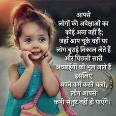 Anmol Vachan On Beti Aur Bahu Anmol Suvichar Images Hindi Quotes