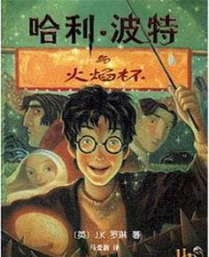 10 Amazing Facts About Harry Potter in Translation, All Over The World | moviepilot.com