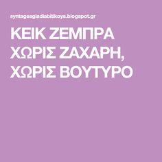 ΚΕΙΚ ΖΕΜΠΡΑ ΧΩΡΙΣ ΖΑΧΑΡΗ, ΧΩΡΙΣ ΒΟΥΤΥΡΟ Blog, Blogging