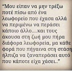 greek, greek quotes, and quotes εικόνα Talk To Me Quotes, My Life Quotes, Sad Love Quotes, Greek Words, Greek Quotes, Greek Sayings, Meaning Of Life, English Quotes, Wise Words