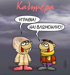 Cute Good Morning Quotes, Funny Greek, Funny Photos, Just In Case, Kai, Jokes, Romance, Comics, Cards