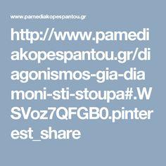 http://www.pamediakopespantou.gr/diagonismos-gia-diamoni-sti-stoupa#.WSVoz7QFGB0.pinterest_share