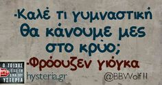 Funny Greek Quotes, Sarcastic Quotes, Me Quotes, Funny Quotes, Funny Statuses, Funny Times, Sisters Of Mercy, Have A Laugh, Puns