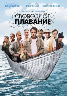 Свободное плавание (2006)