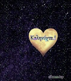 Animated Heart Gif, Morning Greetings Quotes, Sunset Wallpaper, Greek Quotes, Good Night, Life Quotes, Sayings, Cards, Pictures
