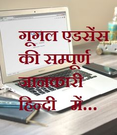 Google Adsense kya hai, Website par Google ads Laga Kar paise kamaye, Google Pin Number kya hai, Google Adsense Payment Kab Karata Hai, Bank account add