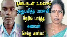 நண்பருடன் உல்லாசம் அனுபவித்த மனைவி! நேரில் பார்த்த கணவன் செய்த காரியம் | Latest Tamil Newsநண்பருடன் உல்லாசம் அனுபவித்த மனைவி! நேரில் பார்த்த கணவ�... Check more at http://tamil.swengen.com/%e0%ae%a8%e0%ae%a3%e0%af%8d%e0%ae%aa%e0%ae%b0%e0%af%81%e0%ae%9f%e0%ae%a9%e0%af%8d-%e0%ae%89%e0%ae%b2%e0%af%8d%e0%ae%b2%e0%ae%be%e0%ae%9a%e0%ae%ae%e0%af%8d-%e0%ae%85%e0%ae%a9%e0%af%81%e0%ae%aa%e0%ae%b5/