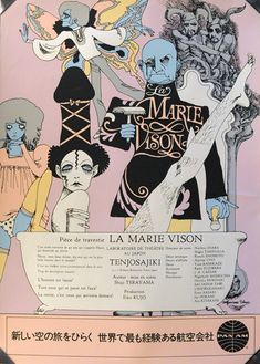 宇野亜喜良 毛皮のマリー ドイツ公演 シルクスクリーン天井桟敷 1965 1枚 103×72.8