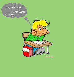 Υπουργείο Παιδείας: Αλλαγές στους όρους δικαιολόγησης των απουσιών των μαθητών