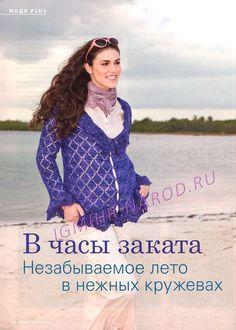 Verena 2/2011. Обсуждение на LiveInternet - Российский Сервис Онлайн-Дневников