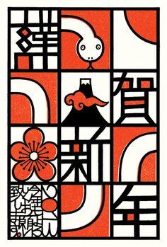 New Year's card by Studio-Takeuma , via Behance New Year Card Design, Chinese New Year Design, Japanese New Year, New Year Designs, Japanese Art, New Years Poster, Japanese Graphic Design, Graphic Illustration, Festivals
