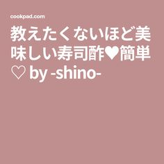 教えたくないほど美味しい寿司酢♥簡単♡ by -shino-