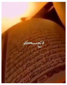 Love My Parents Quotes, Cute Quotes For Girls, Baby Love Quotes, Muslim Love Quotes, Quran Quotes Love, Quran Quotes Inspirational, Ali Quotes, Islamic Status, Quran Recitation