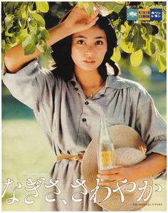 キリンビール キリンレモン 片平なぎさ 広告 1977