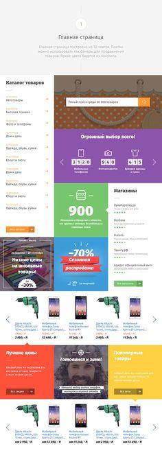 Flat E-commerce Design on Behance