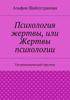 Психология жертвы, или Жертвы психологии - Альфия Шайхутдинова - Гуля— «малообразованная ималокультурная фабричная девчонка»
