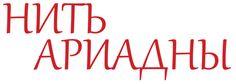 Пряжа оптом Новосибирск по фабричным ценам | Магазин пряжи Клубок (Нить Ариадны)