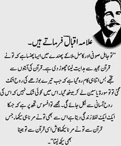 Inspirational Quotes In Urdu, Sufi Quotes, Poetry Quotes In Urdu, Best Urdu Poetry Images, Urdu Poetry Romantic, Love Poetry Urdu, Islamic Love Quotes, Quran Quotes, Inspiring Sayings