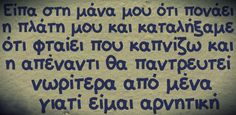All time classic Ελληνίδα μάνα.
